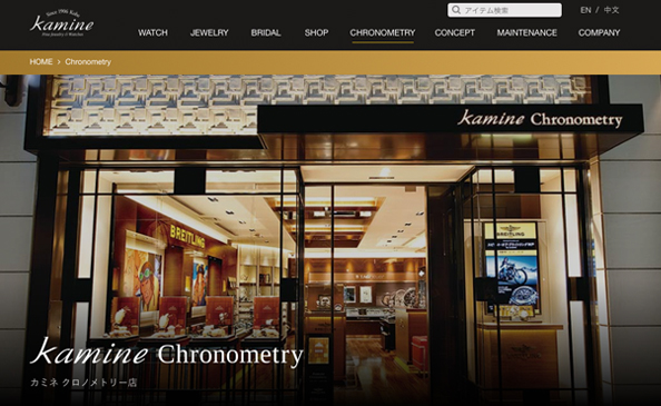 KAMINE CHRONOMETRY SITE