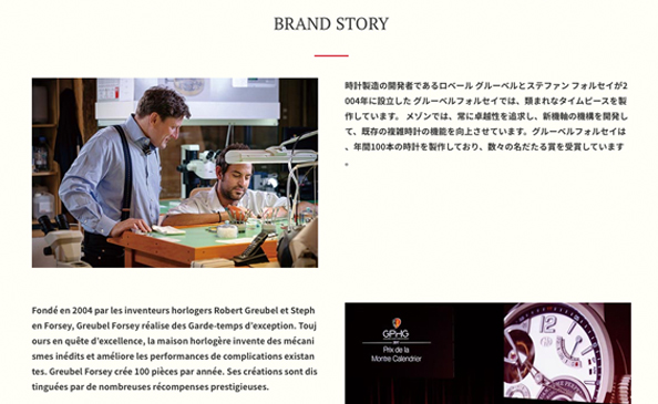 GREUBEL FORSEY CREATION & EXHIBITION BRAND STORY